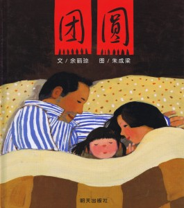 Beautiful Chinese picture book