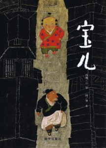The Boy Who Outfoxed a Fox by Xin Yi & illustrated by Cai Gao. I've yet to find a translation for this story..
